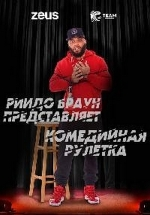 Комедийная рулетка — Reedo Brown Presents: Comedy Roulette (2018)
