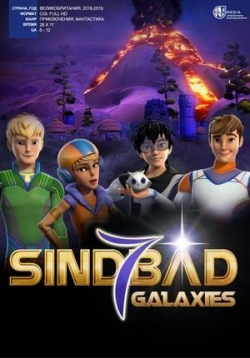 Синдбад и семь галактик — Sindbad & The 7 Galaxies (2018-2019)